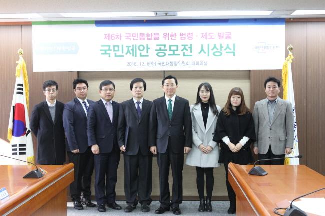 제6차 국민대통합 법령제안공모전 시상식(권은영.남궁진팀)