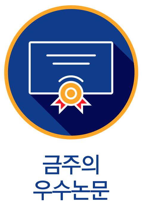금주의 우수논문