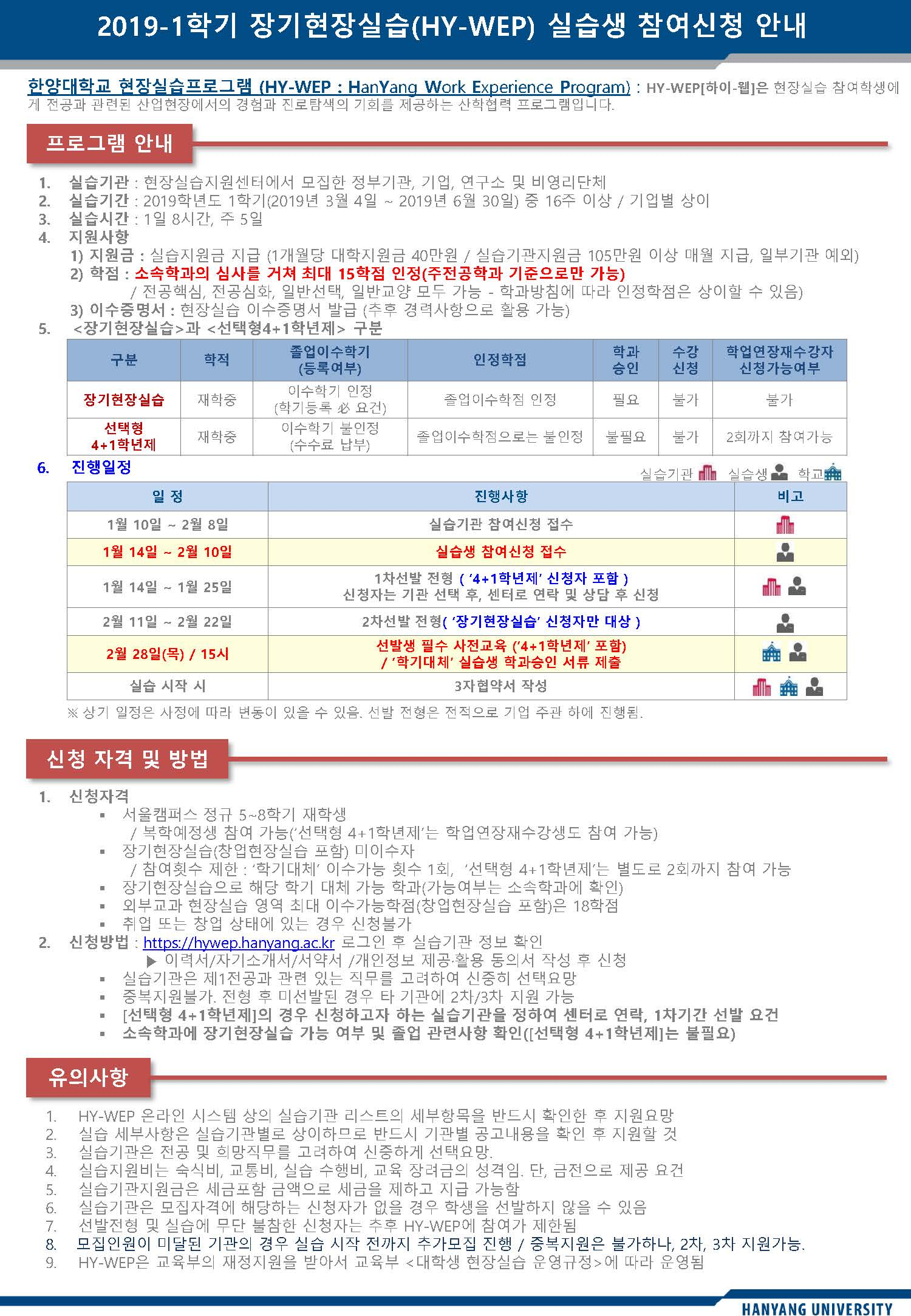 [현장실습지원센터] 2019-1학기 장기현장실습(HY-WEP) 실습생 모집 안내