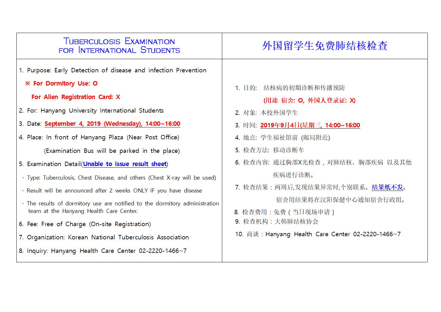 Notice for Free Tuberculosis(結核) Examination