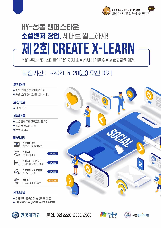 캠퍼스타운 소셜벤처 창업특화교육 제2회 Create X -Learn 참가모집(~5/28)