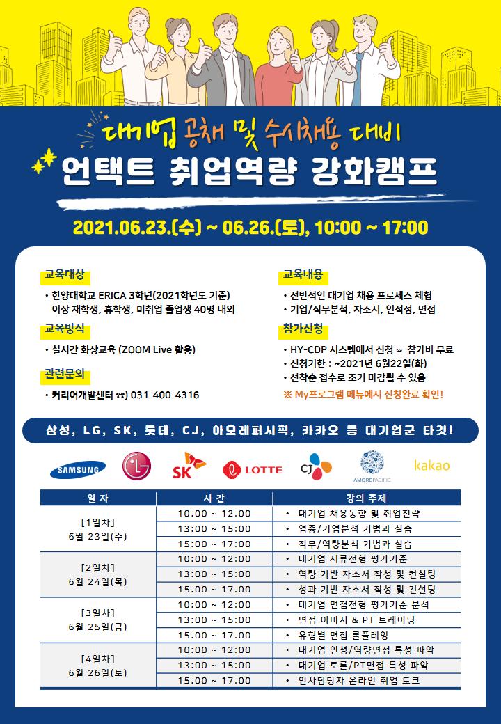 언택트 취업역량 강화캠프 - 일정표